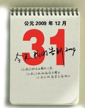 今天我们告别2009-新席地网博客