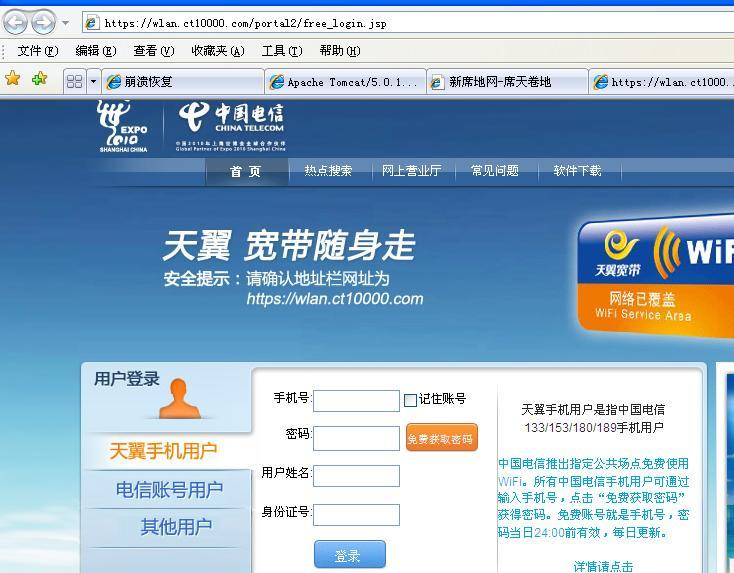 中国电信WIFI无线上网试用